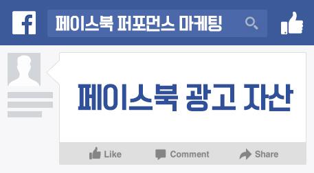 페이스북 광고 자산