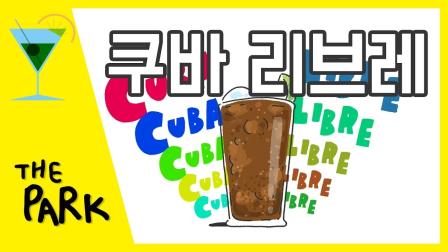 달콤한 자유의 맛! 궁금해 허니! 쿠바 리브레(Cuba Libre)!!