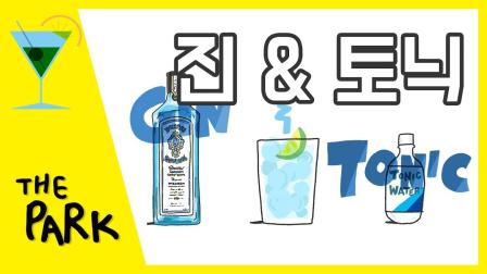 시원해! 가벼워! 상큼해! 봄날의 진토닉(GIN & TONIC)!