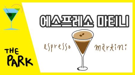 우아하고 시원하게! 오늘밤의 에스프레소 마티니(Espresso Martini)