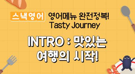 INTRO : 맛있는 여행의 시작!