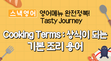 Cooking Terms : 상식이 되는 기본 조리 용어