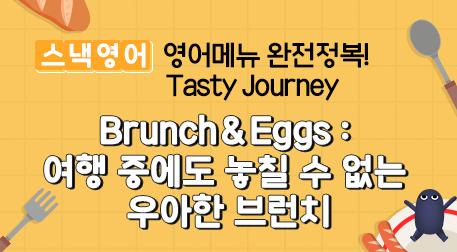 Brunch&Eggs : 여행 중에도 놓칠 수 없는 우아한 브런치