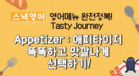 Appetizer : 애피타이저 똑똑하고 맛깔나게 선택하기!