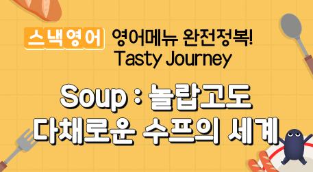 Soup : 놀랍고도 다채로운 수프의 세계