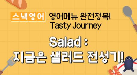 Salad : 지금은 샐러드 전성기!