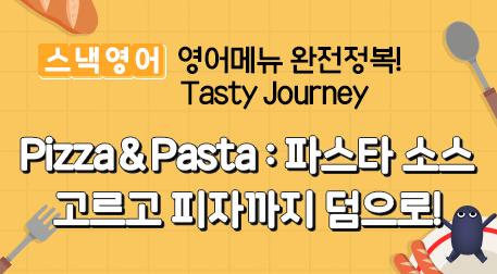 Pizza&Pasta : 파스타 소스 고르고 피자까지 덤으로!