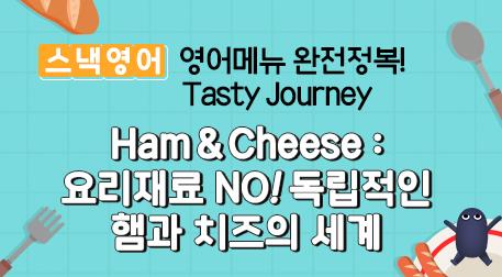 Ham&Cheese : 요리재료 NO! 독립적인 햄과 치즈의 세계