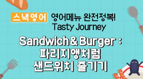 Sandwich&Burger : 파리지앵처럼 샌드위치 즐기기
