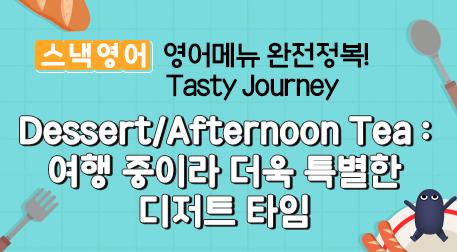 Dessert/Afternoon Tea : 여행 중이라 더욱 특별한 디저트 타임