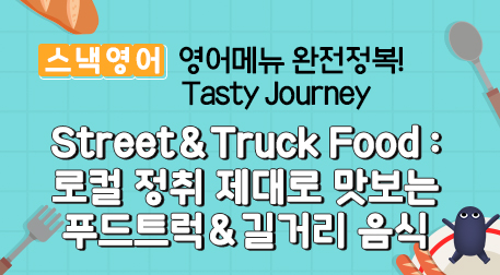 Street&Truck Food : 로컬 정취 제대로 맛보는 푸드트럭&길거리 음식