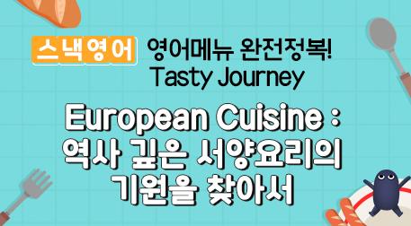 European Cuisine : 역사 깊은 서양요리의 기원을 찾아서
