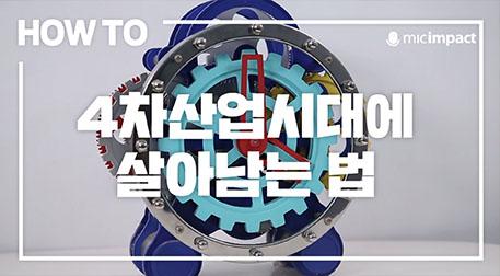 [HOW TO] 4차 산업 시대에 살아남는 법