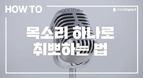 [HOW TO] 목소리 하나로 취뽀하는 법