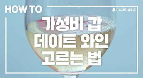 [HOW TO] 가성비 갑 데이트 와인 고르는 법