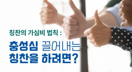 칭찬의 가심비 법칙 : 충성심 끌어내는 칭찬을 하려면?