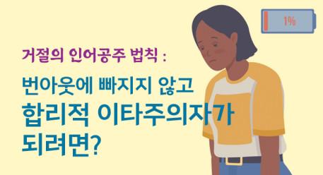 거절의 인어공주 법칙 : 번아웃에 빠지지 않고 합리적 이타주의자가 되려면?