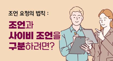 조언 요청의 법칙 : 조언과 사이비 조언을 구분하려면?