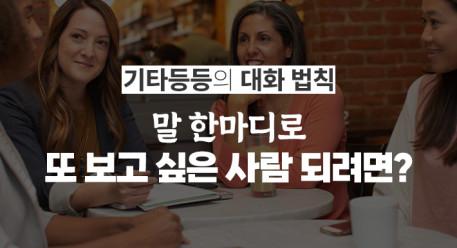 기타등등의 대화 법칙 : 말 한마디로 또 보고 싶은 사람 되려면?
