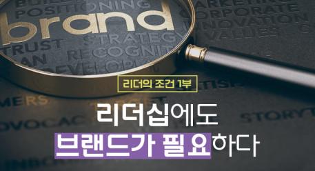 리더십에도 브랜드가 필요하다