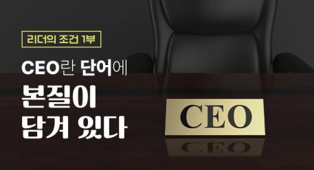 CEO란 단어에 본질이 담겨 있다