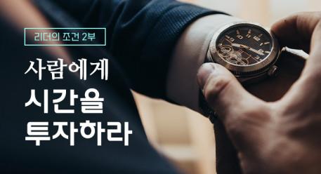 사람에게 시간을 투자하라