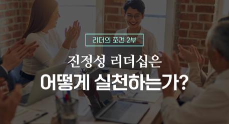 진정성 리더십은 어떻게 실천하는가?