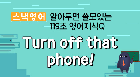 Turn off that phone!
