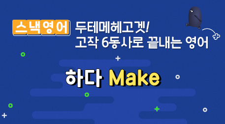하다 Make