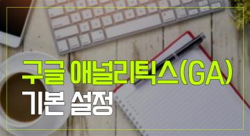 구글 애널리틱스(GA) 기본설정