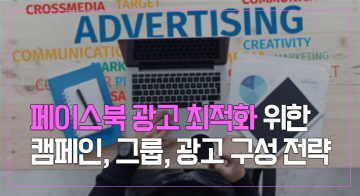 페이스북 광고 최적화를 위한 캠페인, 그룹, 광고 구성 전략