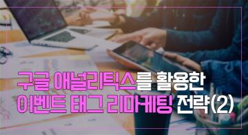 구글 애널리틱스를 활용한 이벤트 태그 리마케팅 전략(2)