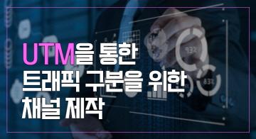 UTM을 통한 트래픽 구분을 위한 채널 제작