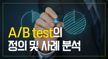 A/B test의 정의 및 사례 분석