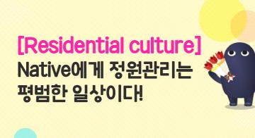 [Residential culture] Native에게 정원관리는 평범한 일상이다!