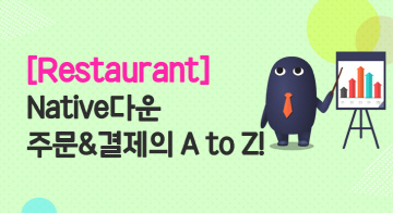 [Restaurant] Native다운 주문&결제의 A to Z!