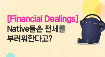 [Financial Dealings] Native들은 전세를 부러워한다고?