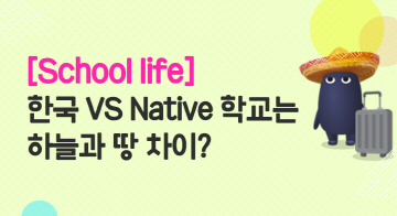 [School life] 한국 VS Native 학교는 하늘과 땅 차이?