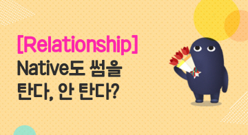 [Relationship] Native도 썸을 탄다, 안 탄다?