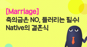 [Marriage] 축의금은 NO, 들러리는 필수! Native의 결혼식