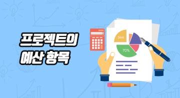 프로젝트의 예산 항목