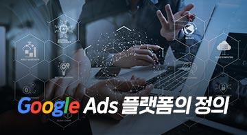 Google Ads 플랫폼의 정의