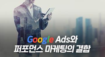 Google Ads와 퍼포먼스 마케팅의 결합