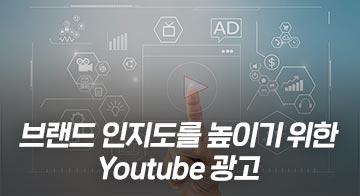 브랜드 인지도를 높이기 위한 Youtube 광고