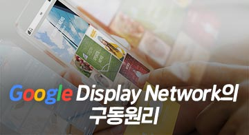 Google Display Network의 구동원리