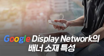 Google Display Network의 배너 소재 특성