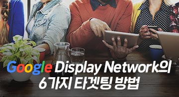 Google Display Network의 6가지 타겟팅 방법