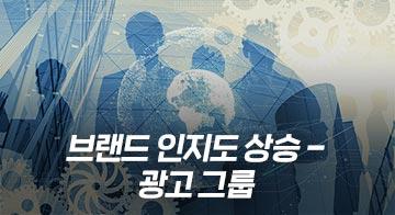 브랜드 인지도 상승 - 광고 그룹
