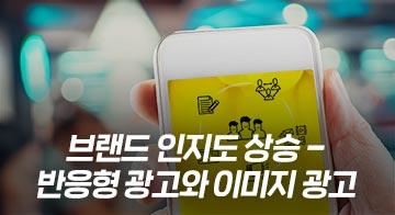 브랜드 인지도 상승 - 반응형 광고와 이미지 광고