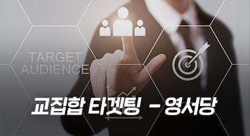 교집합 타겟팅  - 영서당